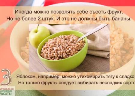 Гречневая диета противопоказания