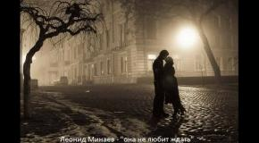 Леонид Минаев - она не любит ждать