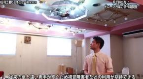 В Японии создали летающий зонт