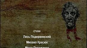 Павлік Морозов і Лесь Подерв'янський про мову та язык.