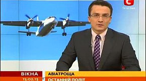 В Донецке самолет Ан-24 совершил аварийную посадку: есть жертвы