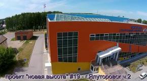 Проект новая высота #19 - г Ялуторовск ч 2