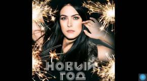 Маша Собко - Новый год