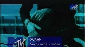 Оскар_между мной и тобой