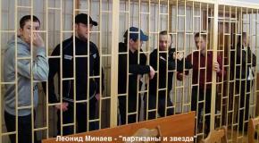 Леонид Минаев - партизаны и звезда