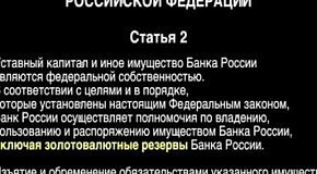 Кому принадлежит рубль?