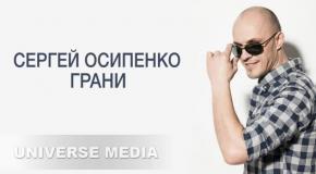 Сергей Осипенко - Грани