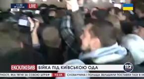 Драка под Киевской ОГА (9.10)
