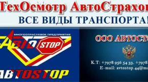 АвтоСтрахование +7978 956 54 33  +7978 956 53 44  Симферополь, Крым