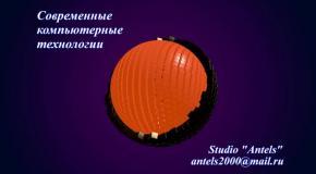 Современные компьютерные технологии - Раскаленный шар