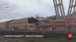 Обвал мосту в Генуї: три ймовірні причини трагедії