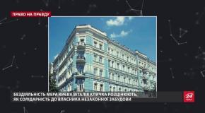 Незаконна надбудова на Майдані: обурливі деталі скандалу
