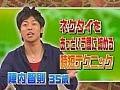 Японское ТВ шоу - на работу за 5 минут