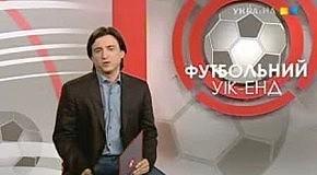 """"""" Футбольный уик-энд """""""