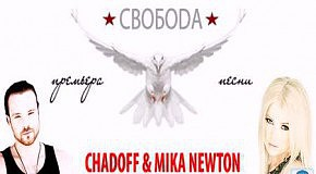 ПРЕМЬЕРА! Chadoff feat. Mika Newton - Свобода
