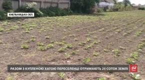 Село на Хмельниччині запрошує до себе переселенців