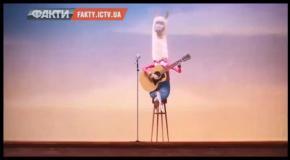 Если бы мультфильм Співай снимали в Украине...