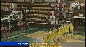 "ЕВРОБАСКЕТ. Дивизион "" А """