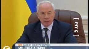 Азаров: Ще раз попередживаю!