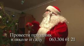 ДЕД Мороз Донецк, Макеевка, Ясиноватая, заказать на новый год
