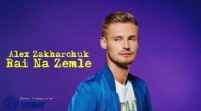 Alex Zakharchuk - Рай на Земле (lyric video)