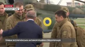 Крупнейшая антикоррупционная операция в истории Украины