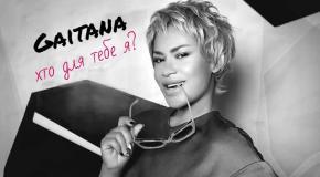 Gaitana - Хто для тебе я