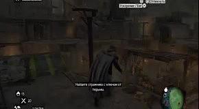 Прохождение Assassins Creed: Revelations 58 часть
