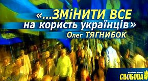 Привітання Олега Тягнибока з Днем Незалежності