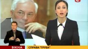 «Если б российское руководство пошло нам навстречу»  - Азаров  - Вікна-новини - 18 10 2013
