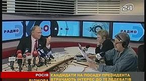 Кандидаты в президенты России отказываются от теледебатов