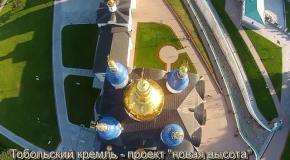 Тобольский кремль и Абалакский монастырь - проект новая высота