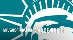 myusacorporation ru : Зарегистрировать компанию в США онлайн