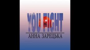 Анна Зарецька - You fight