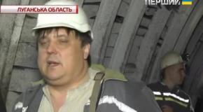 Гірникам Луганщини виплатять зарплату за січень