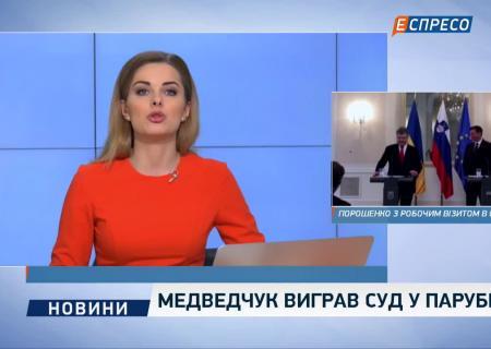 Парубий сообщил материалы наМедведчука вГенпрокуратуру