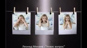 Леонид Минаев - повис вопрос