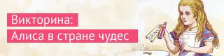 http://ivona.bigmir.net/showbiz/stars/401532-Viktorina--Alisa-v-starne-chudes