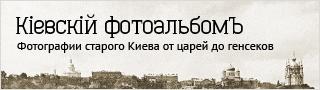 http://news.bigmir.net/kievskiy-photoalbom