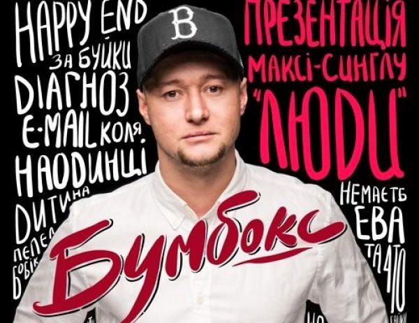 «Бумбокс» презентовали новую лирическую композицию «Люди»