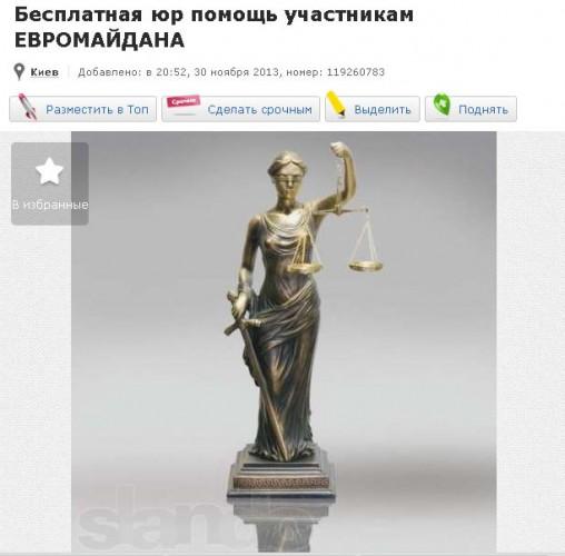 объявление консультации юриста