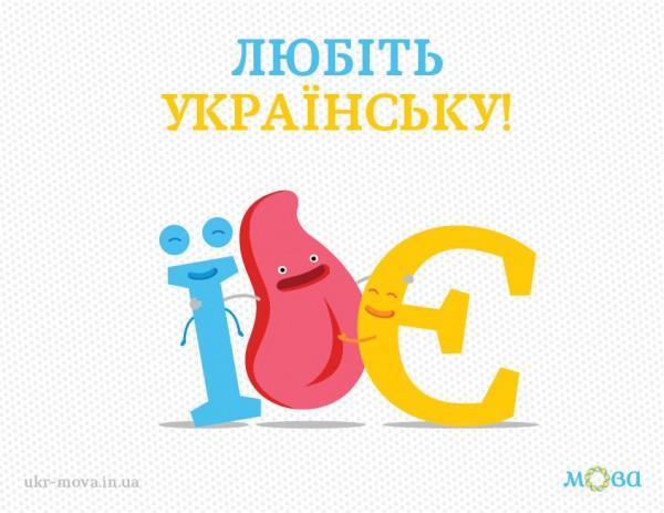 Говори правильно: украинцам предложили проверить знания родного ...