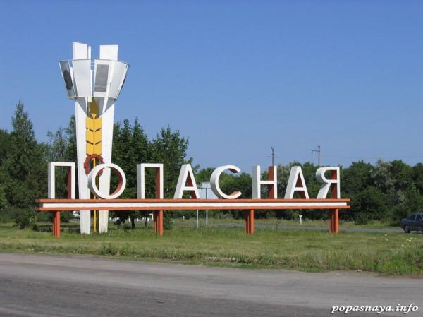Г попасна украина