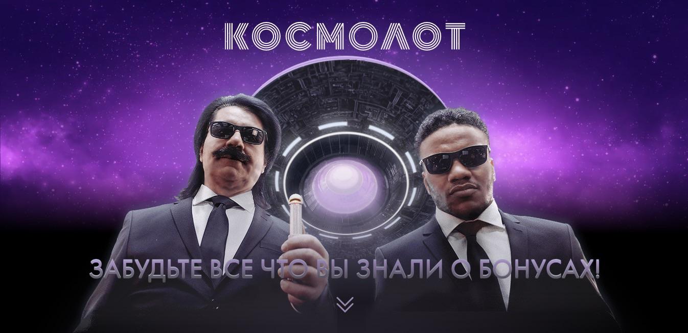 Слуга Народа рекламирует Космолот - Новости bigmir)net