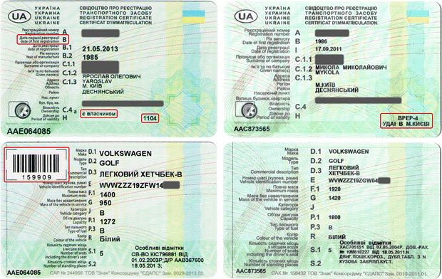 знакомства на україні и номера