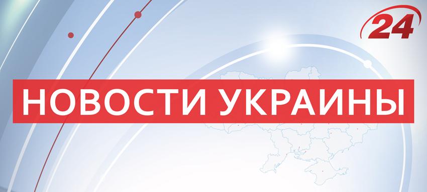 Новости Украины смотреть онлайн