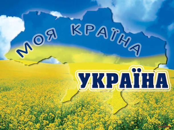 Любіть Україну!!! - Divchuna_Indigo - Дневники - bigmir)