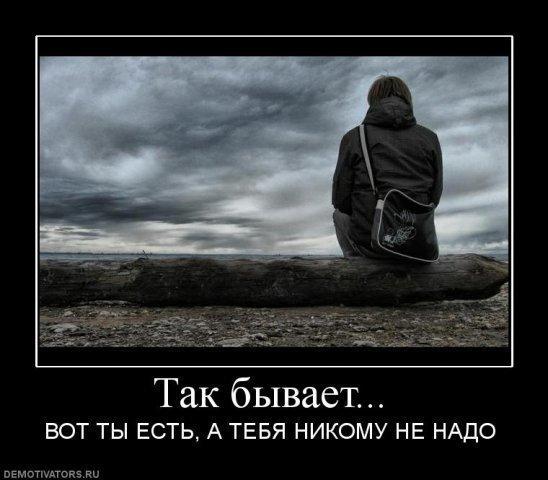 Никому не нужен - Бывший_ангел - Дневники - bigmir)net