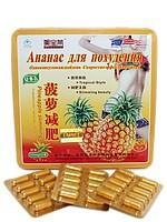 Капсулы для похудения ананас