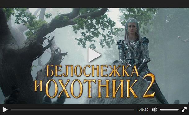 фильм белоснежка и охотник 2 смотреть онлайн в хорошем